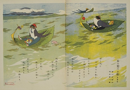 illustrated by Okamoto Kiichi,Boats